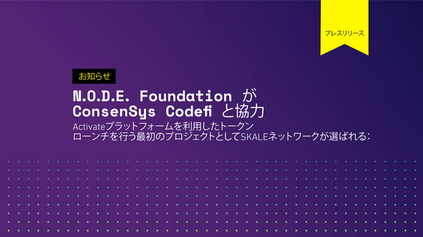 N.O.D.E. FoundationがConsenSys Codefiと協力