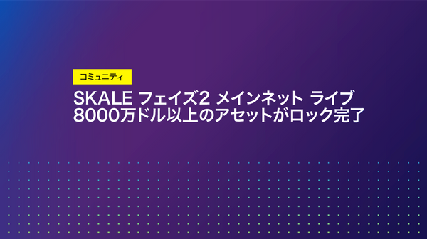 SKALE フェイズ2 メインネット ライブ 8000万ドル以上のアセットがロック完了